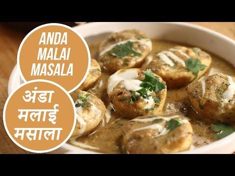 Anda Malai Masala | अंडा मलाई मसाला | Sanjeev Kapoor Khazana