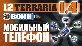 ПРОХОЖДЕНИЕ TERRARIA 1.4 ВОИН #12 МОБИЛЬНЫЙ ТЕЛЕФОН!