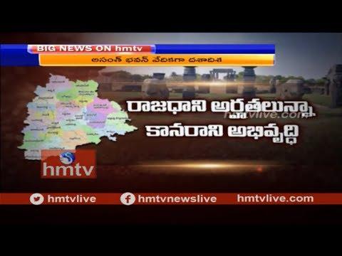 hmtv Dasha Disha Debate on Warangal Development   Rani Rudramma Devi