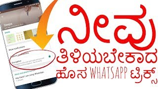 you must need to try this whatsapp amazing new feature 2018 in kannada