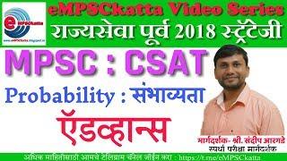 CSAT Probability Advance