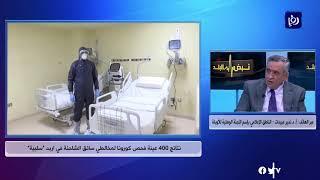 لجنة الأوبئة تؤكد استمرار جمع العينات العشوائية من مختلف مناطق المملكة (17/4/2020)