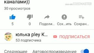 Приколы с каналами #3, или Юля устала монтировать видео
