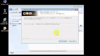 GOM Player の削除 (Windows 7)
