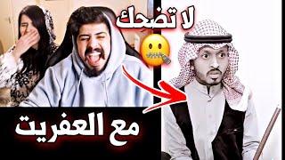 إذا ضحكتني أعطيك بلستيشن 5😱 خالد النعيمي