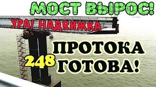Крымский мост(ноябрь 2018) Ж/Д надвижка на 248 Протока всё! Арки Пролёты Опоры! Свежак!