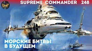 Supreme Commander [248] 5v5 Морские битвы