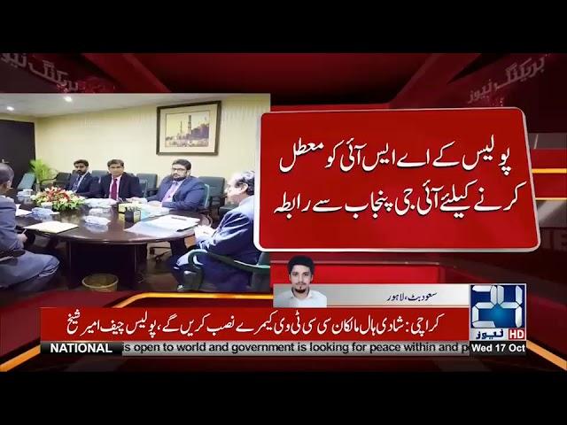 Additional Director NAB Rafiullah Suspended   24 News HD