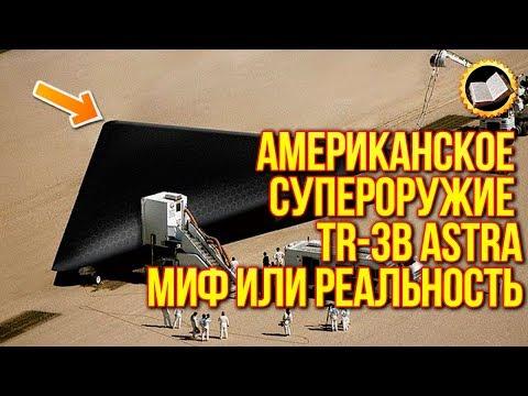AMERIKA SUPERWEAPON TR-3B Astra Mitos Atau Realitas? | TainaRVB