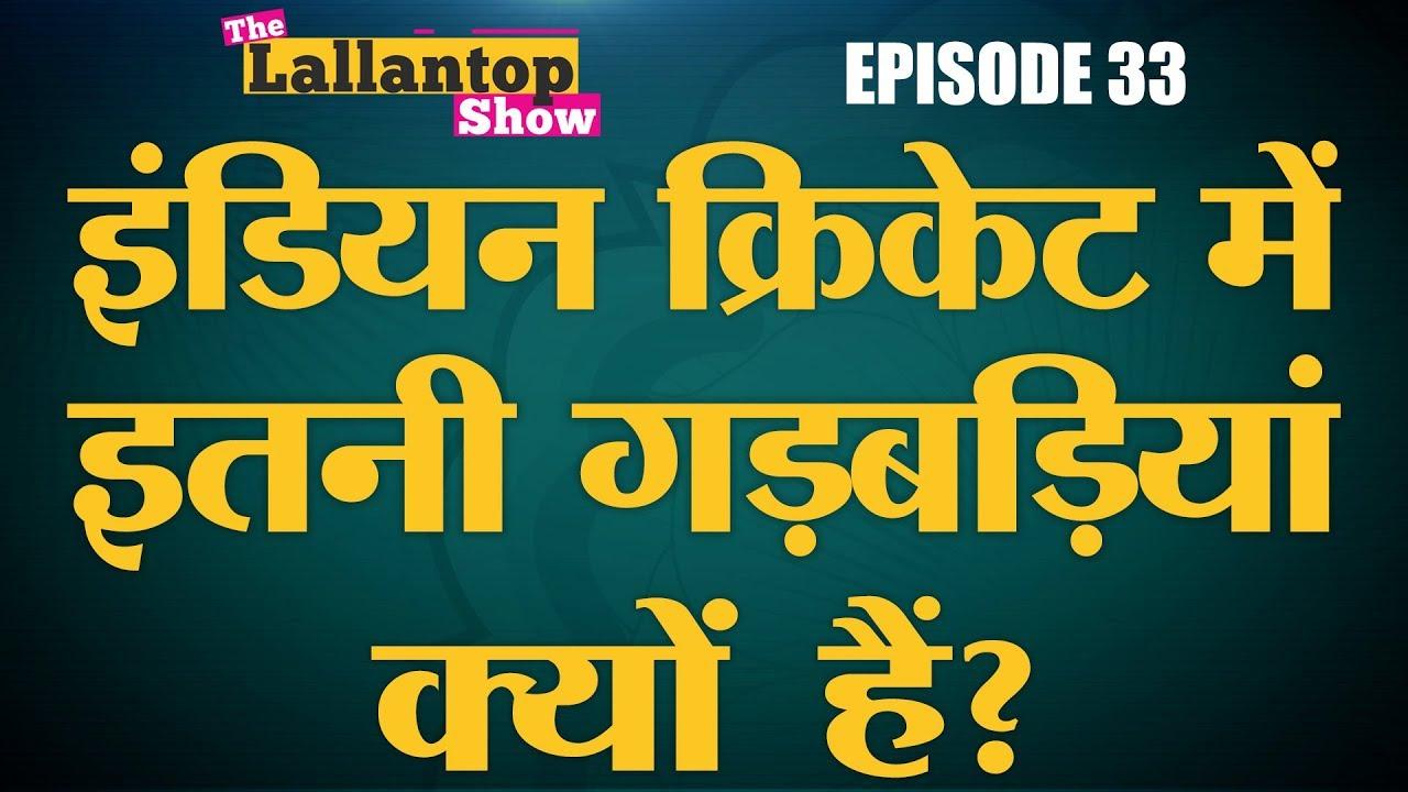Indian Cricket में सत्ता, सट्टा और पैसों के खेल का पूरा पोस्टमार्टम | IPL | LallanTop Show | 29 Aug