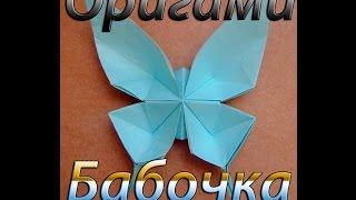 КАК сделать Бабочку из бумаги? ОРИГАМИ!(Видео оригами бабочки из бумаги, для начинающих и детей.!), 2016-02-22T09:27:22.000Z)