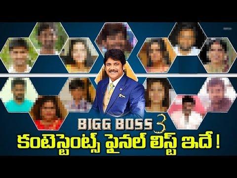 Repeat Bigg Boss 3 Telugu Contestants List | Big Boss 3