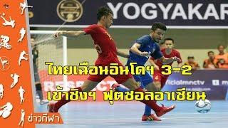 โต๊ะเล็กไทยเฉือนชนะอินโดฯ 3-2 ผ่านเข้าชิงฯ ฟุตซอลอาเซียน 2018