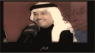 محمد عبده - لا وربي - جلسه