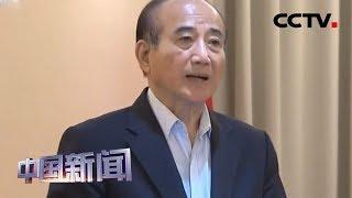 [中国新闻] 三场政见会结束 国民党初选民调下周起跑 | CCTV中文国际