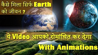 How Life form on Earth? | Earth's Secrets | Space Videos in Hindi | Space in Hindi| History of Earth