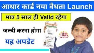 Aadhar Card New Validity 5 years Launched 🔥| UIDAI Aadhaar card new update