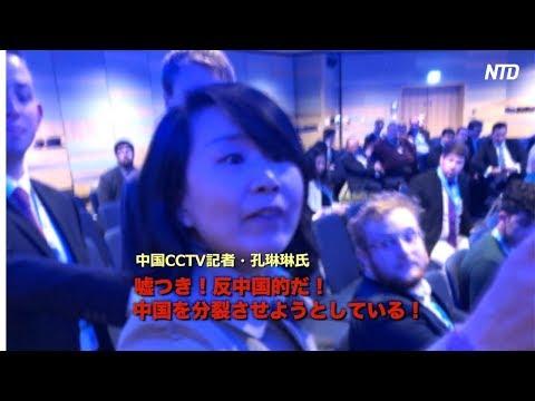 中国女性記者が英国で大暴れ、会場スタッフに暴行