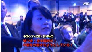 中国CCTV女性記者が英国で大暴れ 会場スタッフに暴行