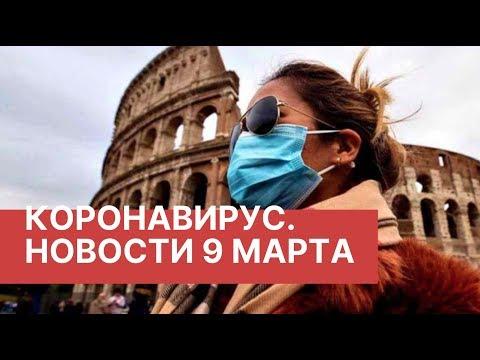 Коронавирус. Новости 9 марта (09.03.2020). Коронавирус в России и мире. Последние новости о вирусе