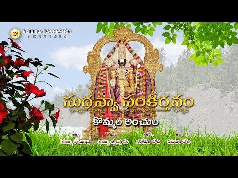 kommala Anchula - Raman Rathod