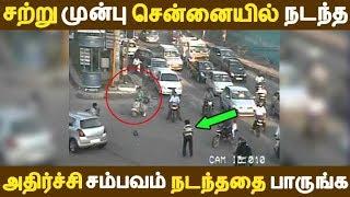 சற்று முன்பு சென்னையில் நடந்த அதிர்ச்சி சம்பவம் நடந்ததை பாருங்க | Tamil News |