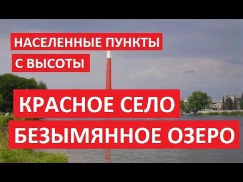 Населенные пункты с высоты: Озеро Безымянное, Красное Село, Санкт-Петербург