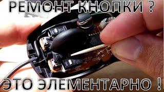 Как быстро устранить двойное нажатие мышки. Ремонт кнопки мышки без пайки.
