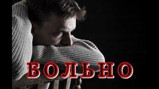"""Потрясающая песня!""""БОЛЬНО""""...Мне больно понимать,что нет надежды... - АНДРЕЙ РОМАНОВ"""