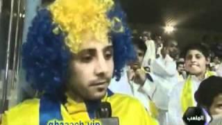 vuclip المشجع اللي دمعت عينه اثناء مباراة النصر والاتفاق مع القصيدة