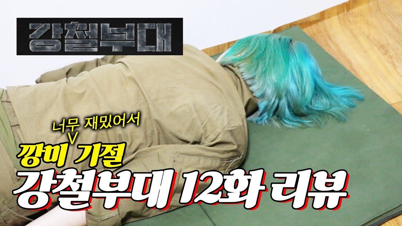 강철부대 12화 리뷰 [깡미기절.. 너무 재미있어서 기절!! 개꿀잼!!]