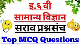 इ.६ वी सामान्य विज्ञान सराव प्रश्न || Std 6th General science mcq questions || mega bharti 2018 ||