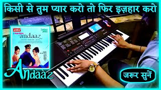 Kisi Se Tum Pyaar Karo Instrumental | Andaaz | Mahobbat Ka Gam Hai | Kisi Se Tum Pyaar Karo Cover |