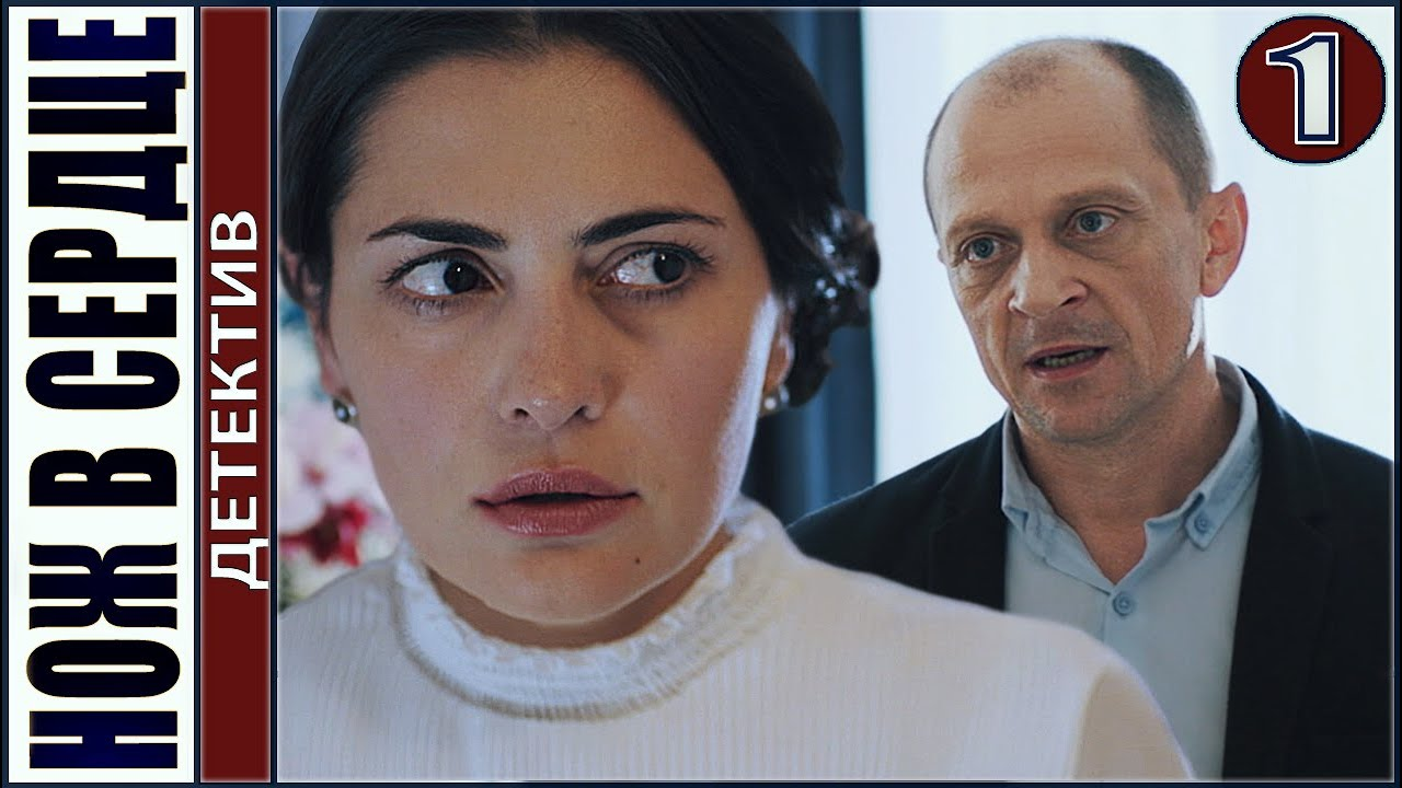 Нож в сердце (2020). 1 серия. Детектив, премьера онлайн