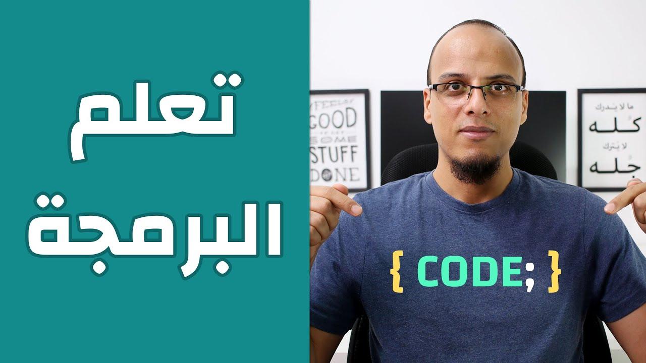 تعلم البرمجة - دليل تعلم البرمجة للمبتدئين