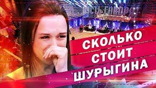 Как обманывает 1 канал! Сколько стоит Шурыгина на Пусть говорят? Baranov Show