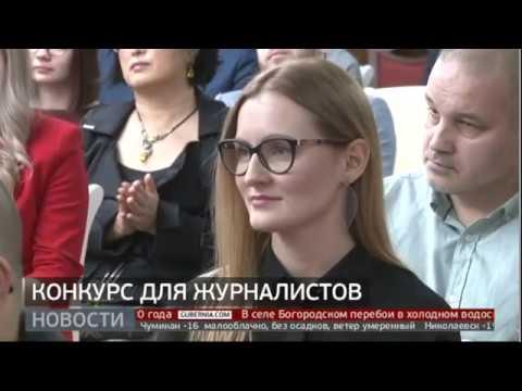 Конкурс для журналистов. Новости. 13/01/2020. GuberniaTV