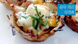 감자 요리/치즈로만든 간식/해쉬브라운/브런치추천/초간단…