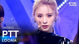 Download LOONA(이달의 소녀) - PTT (Paint The Town) @인기가요 inkigayo 20210704