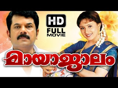 Mayajalam Malayalam Full Movie  | Evergreen Malayalam Full Movie | Mukesh | Vineetha