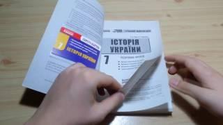 Розробки уроків Історія України 7 клас (О.В. Гісем, О. О. Матринюк)