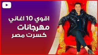 أشهر 10 مهرجانات في مصر