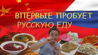 Фото Реакция Китаянки на Русскую Еду. Обалдела от всего!