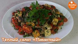 """Теплый салат """" Пикантный""""/салат с шампиньонами, брынзой, помидорами, зеленью и чесноком."""