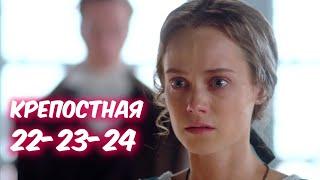 Крепостная 22-23-24 серия сериала. Катерина и Алексей. Анонс