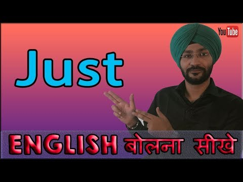 """How to use word-""""just"""" in English Sentences 