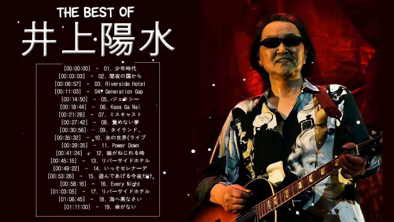井上陽水 メドレー|| 井上陽水のベストソング - Yōsui Inoue 人気曲 2019