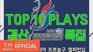 [ TOP 10 PLAYS ] 2016 아시아 바스켓볼 클럽 챔피언쉽Asia Basketball Club Championship 결산특집CLOSING EVENT