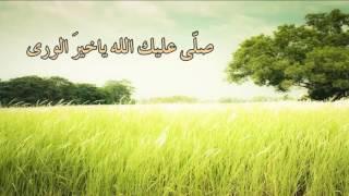 مدائح نبوية انشودة رائعة يارب صلي على النبي واله