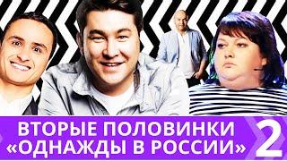 Вторые половинки звезд Однажды в России 2 Ольга Картункова Азамат Мусагалиев и другие